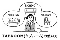 TABROOM(タブルーム)の使い方