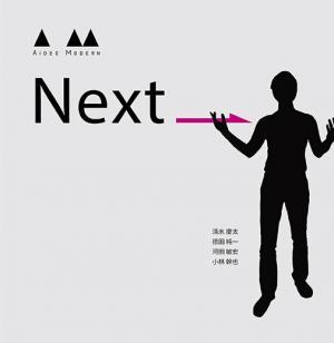 河田敏宏、小林幹也、清水慶太、徳田純一…気鋭の若手4デザイナーによるAIDE…