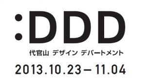 初開催の新デザインイベント「代官山 デザイン デパートメント」開催中…