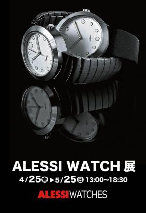 ホームウェアと時計をディスプレイ「ALESSI WATCH展」開催