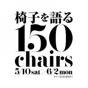 世界の名作チェア150脚が集結!「椅子を語る 150chairs」開催中…
