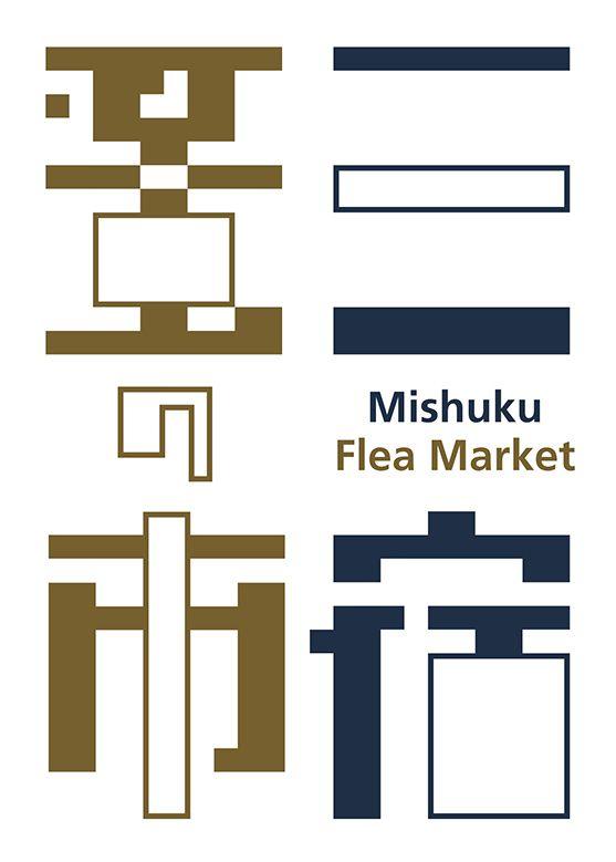 mishuku_fm_logo