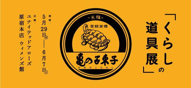 kurashi_dogu_main