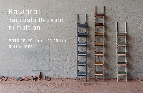 IDEE_tsuyoshi_hayashi_001