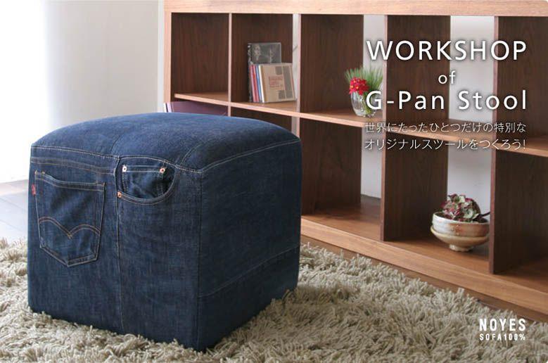 g-stool_workshop2015a