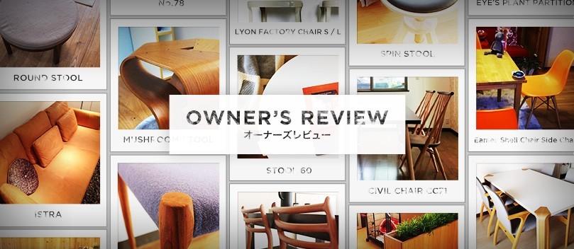 OWNER'S REVIEW オーナーズレビュー
