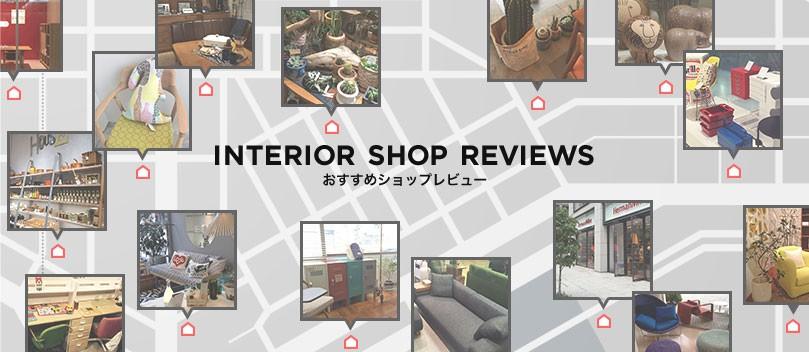 INTERIOR SHOP REVIEWS おすすめショップレビュー