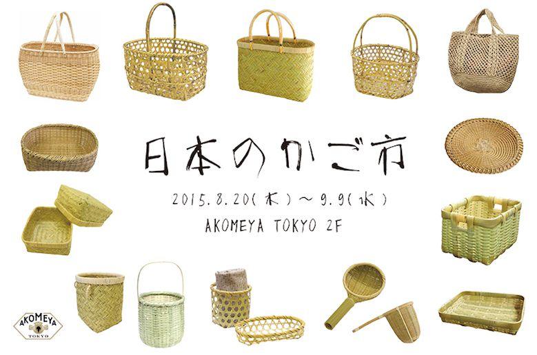 akomeya_kagoichi