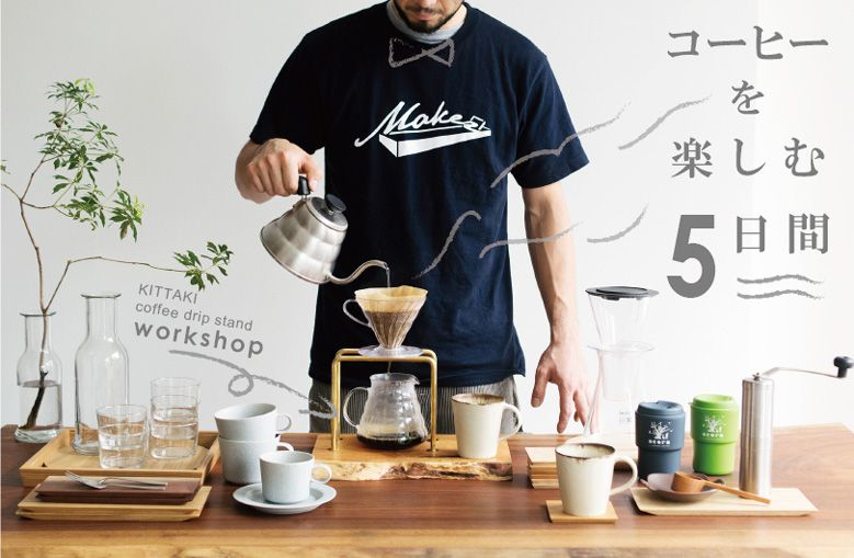 kittaki-coffee-drip-stand_04