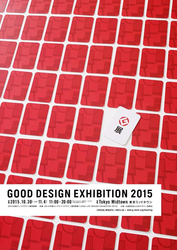 GOOD DESIGN EXHIBITION 2015_001