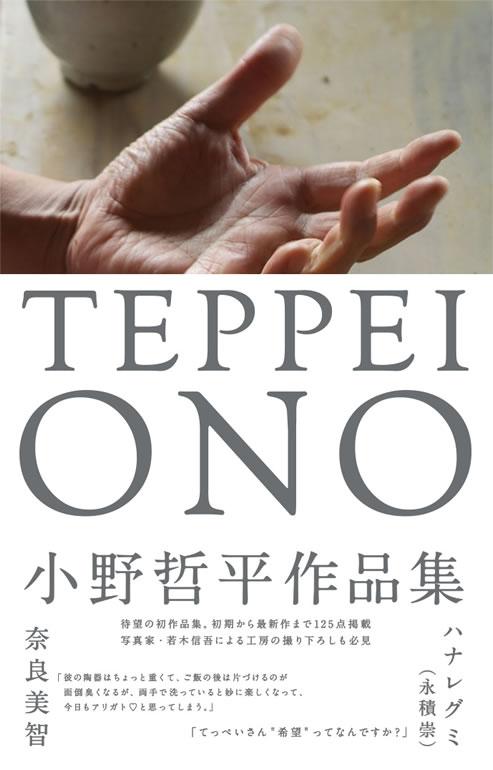 TEPPEI ONO