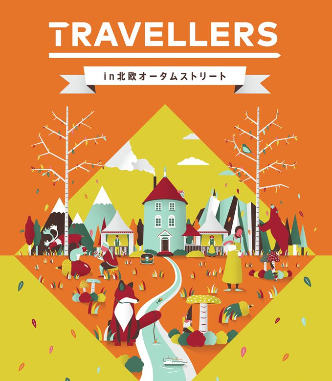TRAVELLERS2015_001