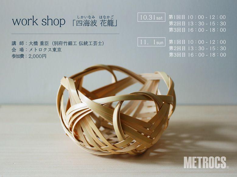 bamboo-works-metrocs_008