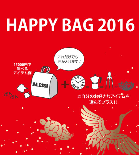 ALESSI-HAPPY-BAG-2016