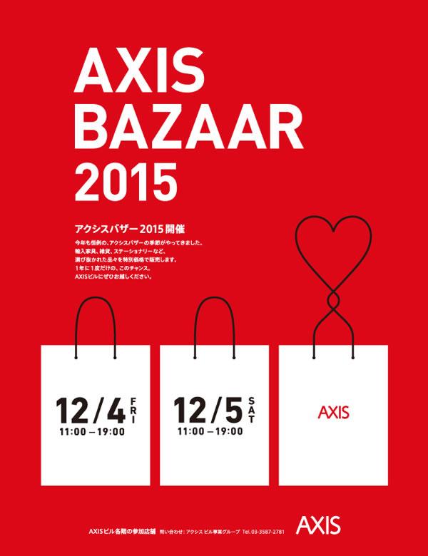 axis-bazaar-2015_01