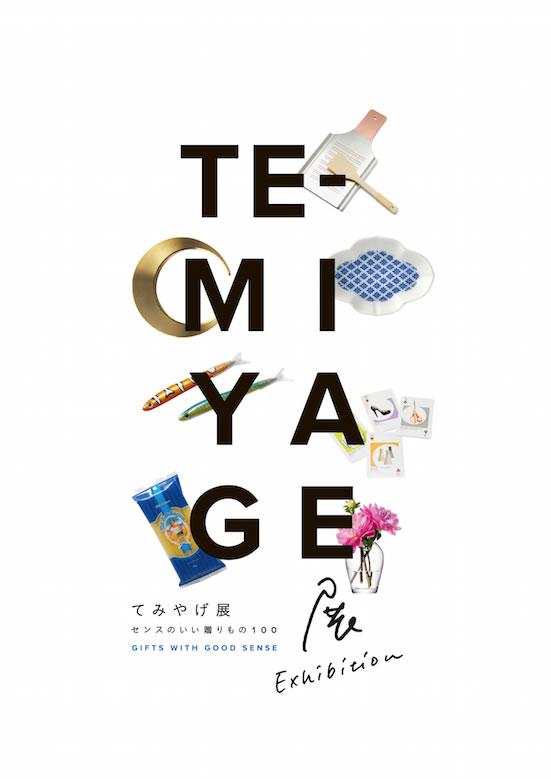 TE-MIYAGE_01