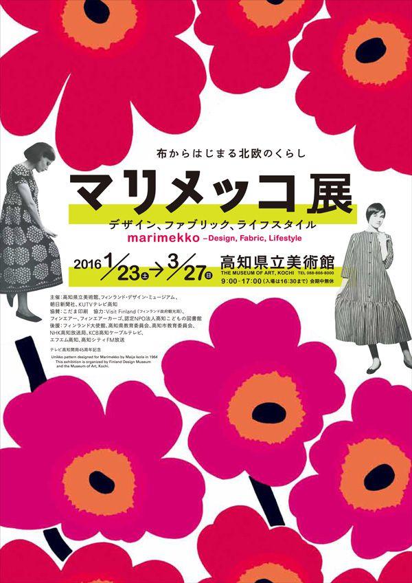 marimekko-kouchimuseum_001