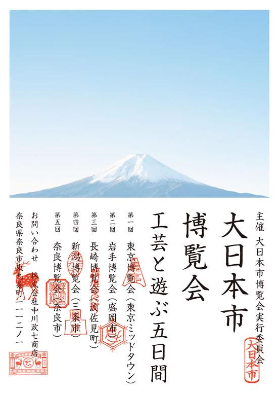 dainihionichi-hakurankai_001