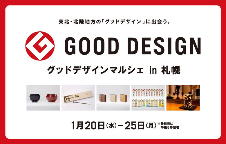good-design-marche-in-sapporo-2nd_001