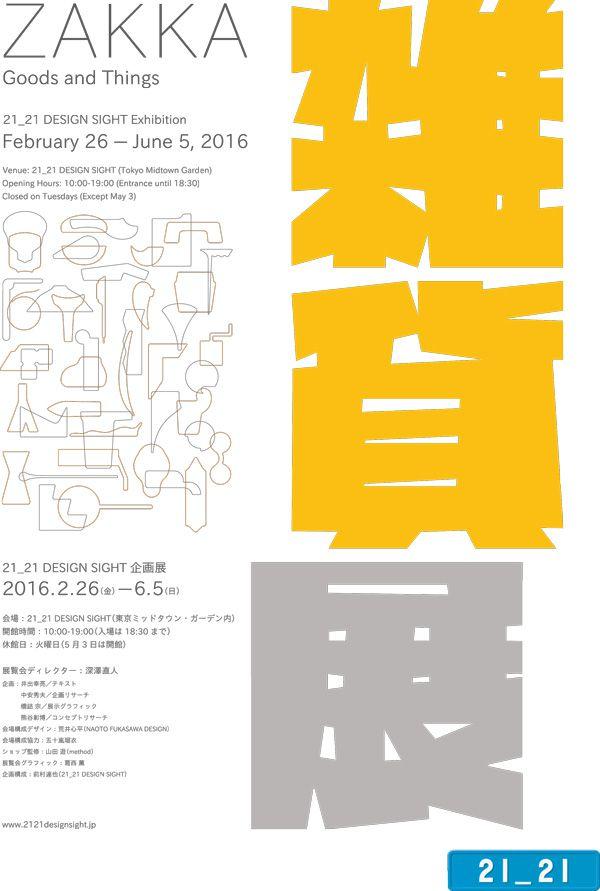「雑貨展」開催! トップクリエイターたちが雑貨文化を大研究