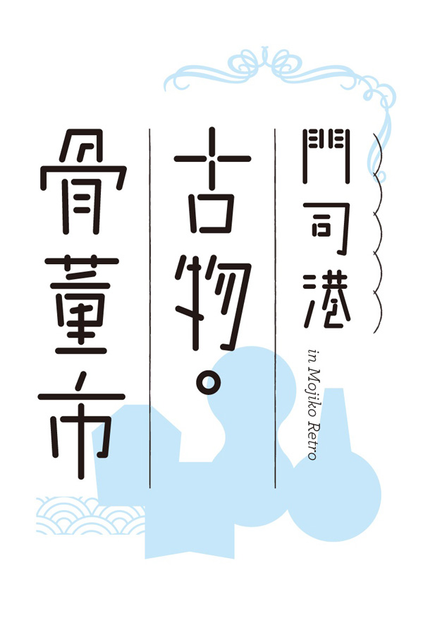 mojiko-furumono-kotto_02