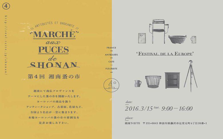 sohnan-nominoichi-4th_02