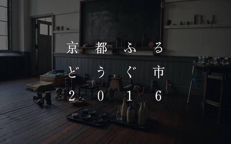 kyoto_furudouguichi_2016_09