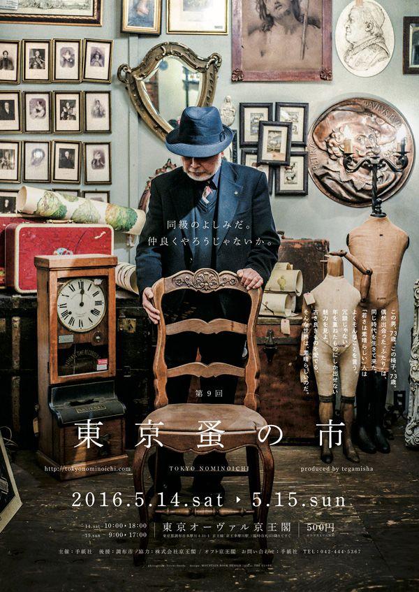 tokyo-nominoichi-9th_005