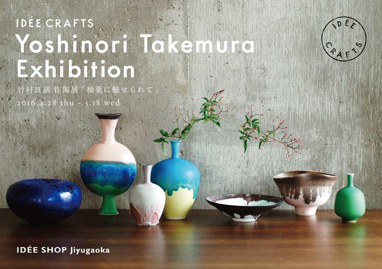 takemura-yoshinori-idee-crafts_01