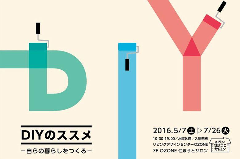 diy-no-susume_004
