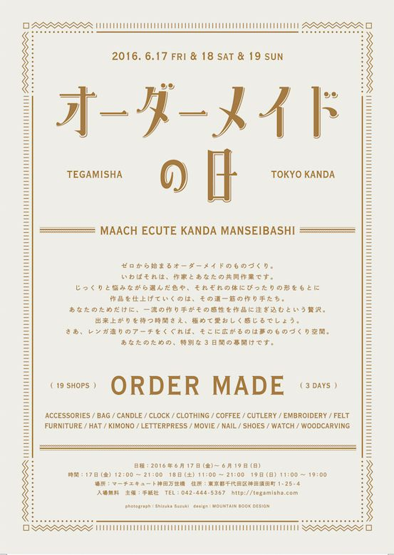 order-made-day_01