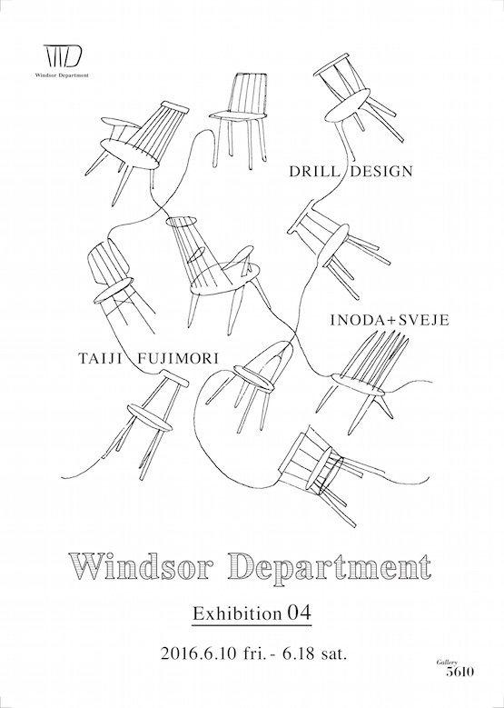 windsor_department04_01