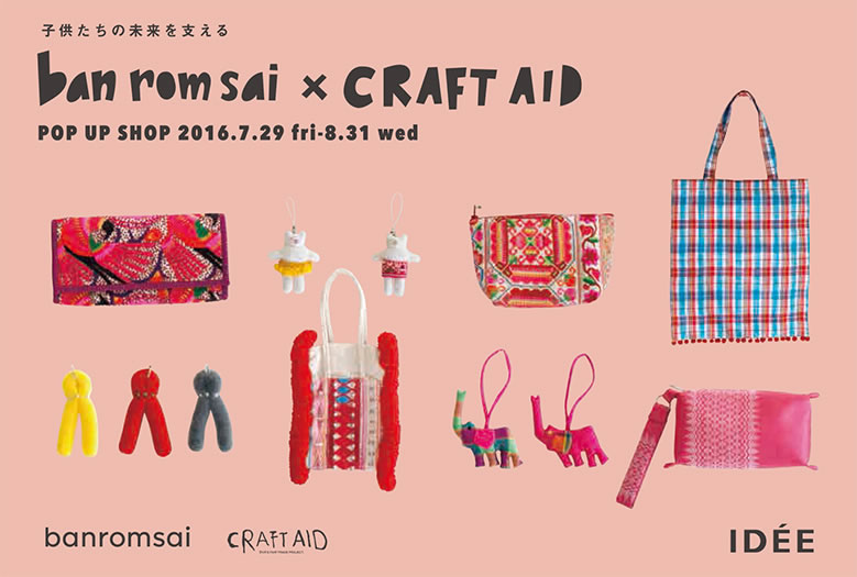 banromsai_craftade_01