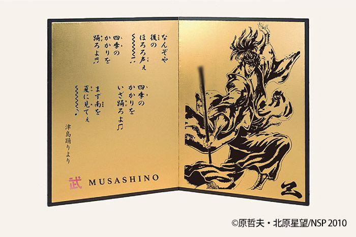 musashino-memorial-goods_011