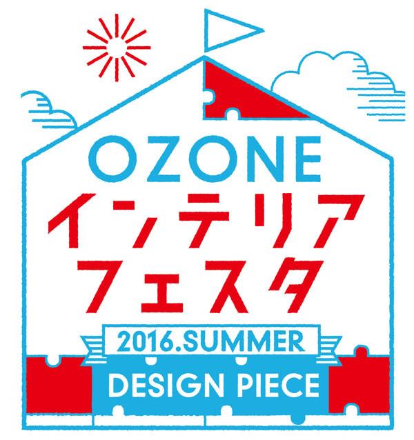 ozone-interior-festa2016_01