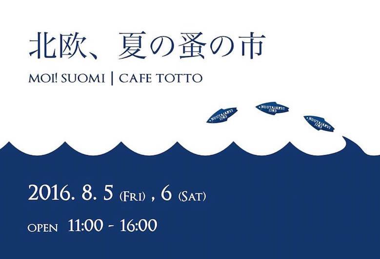 hokuou_natsunonominoichi_001