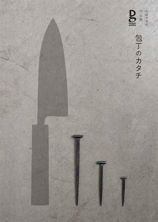 houchounokatachi_001