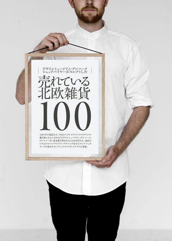 actus-ureteiru-hokuo-zakka100_001