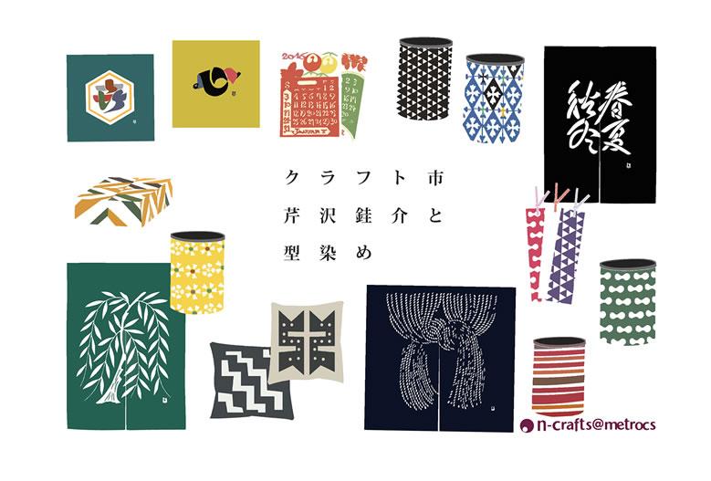 craft-ichi_serizawakeisuke_001