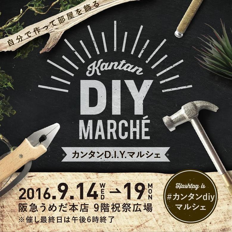 kantan_diy_marche_011