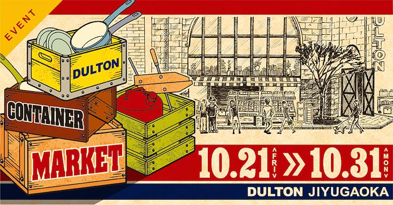 DULTON_container_market_01