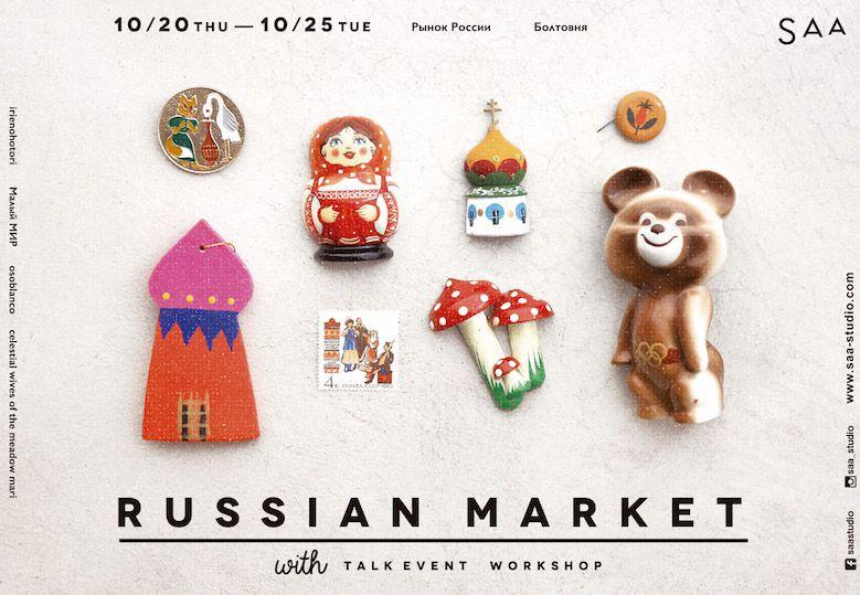 russian_market_01