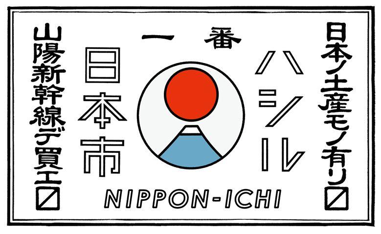 hashirunihonichi-koto_001