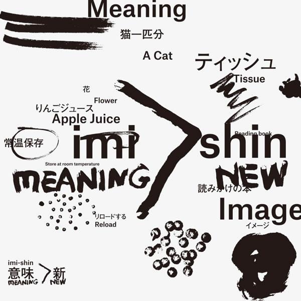 imishin-2016_01