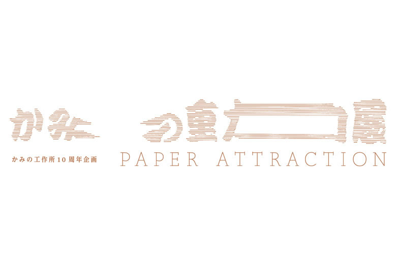 paperattraction_01