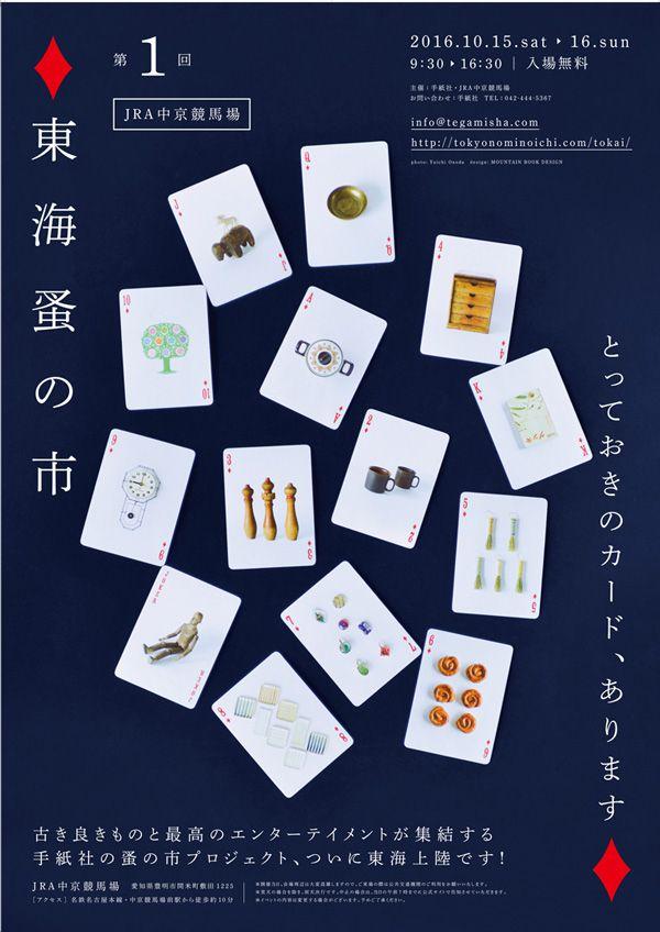 tokai-nominoichi-1st_008