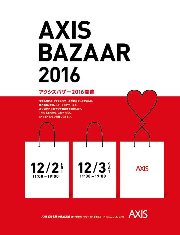 axis-bazaar-2016_01