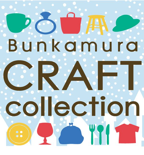 bunkamura-winter-craft-collection2016_011