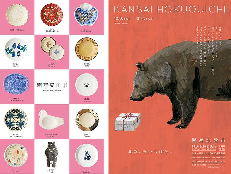 kansai-nominoichi_3rd_007