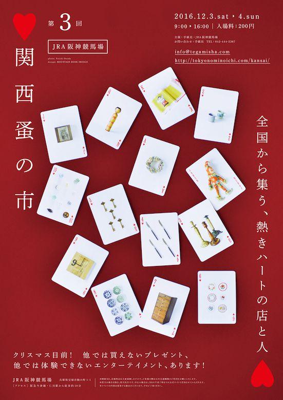 kansai-nominoichi_3rd_011